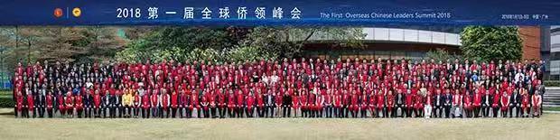 2018第一屆全球僑領峰會在廣州隆重舉行