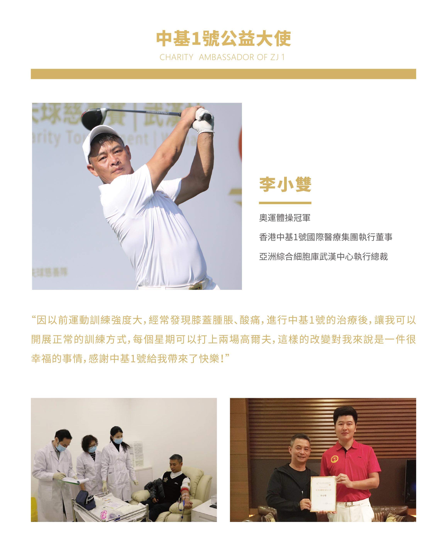 中基1号国际医疗集团集团手册-1