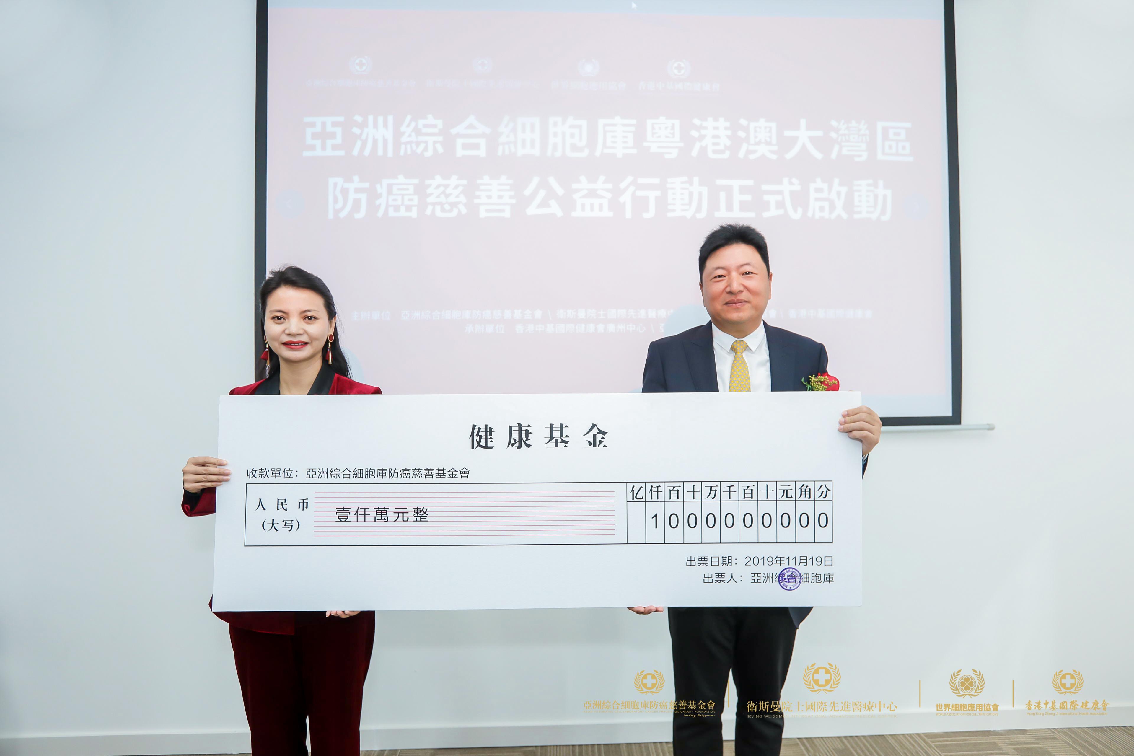 闫立先生向亚洲综合细胞库防癌慈善基金会捐赠慈善专项基金1000万港币)
