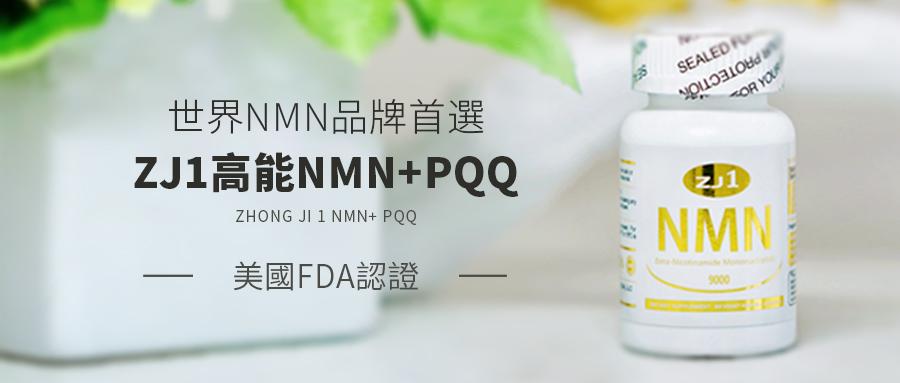 NMNup