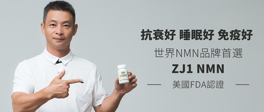 NMN抗衰好