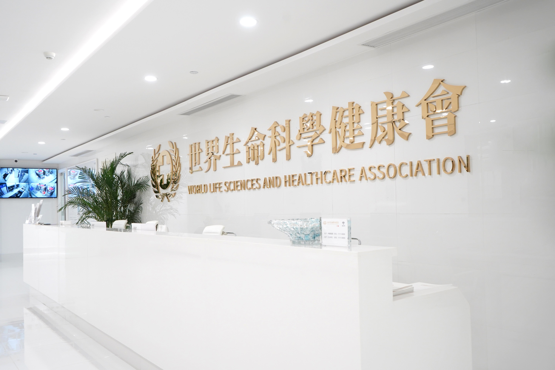 世界生命科学健康会前台3