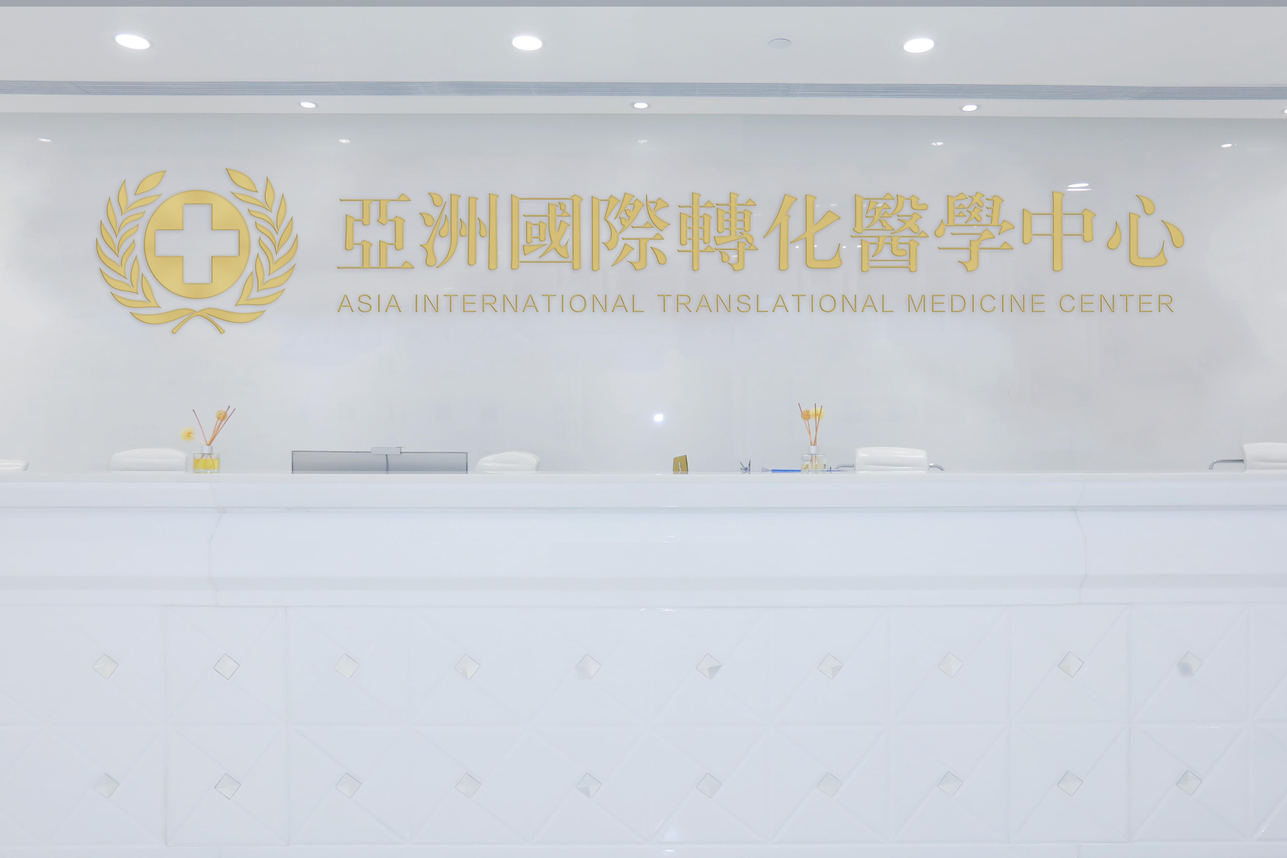 亚洲国际转化医学中心